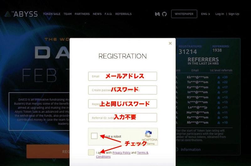 abyssのICO登録メールアドレス