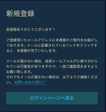 QUOINEX仮登録