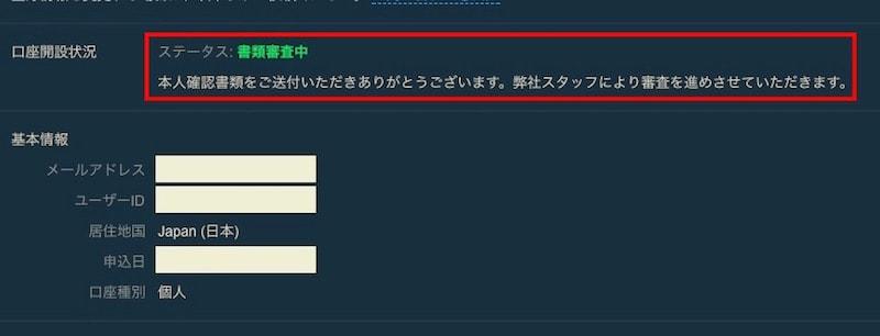 QUOINEX書類審査中