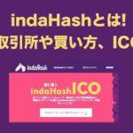仮想通貨indaHashとは!上場取引所や買い方、ICO情報