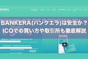 bankera(Bankera)ICO買い方