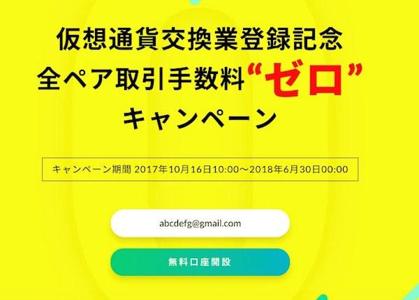 ビットバンク(bitbank)の口座登録・開設