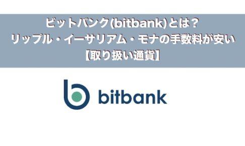 bitbank(ビットバンク)リップル、イーサリアム、モナ取り扱い通貨