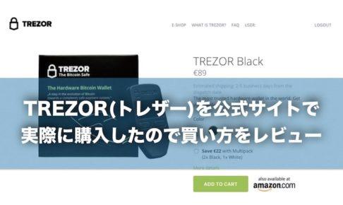 TREZOR公式ショップ購入