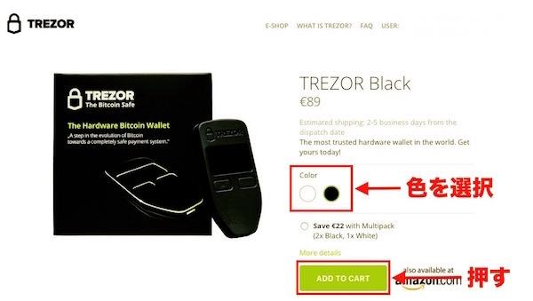 Trezor公式サイト購入