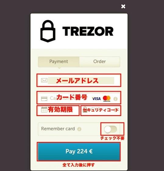TREZOR(トレザー)公式サイトクレジットカード情報入力