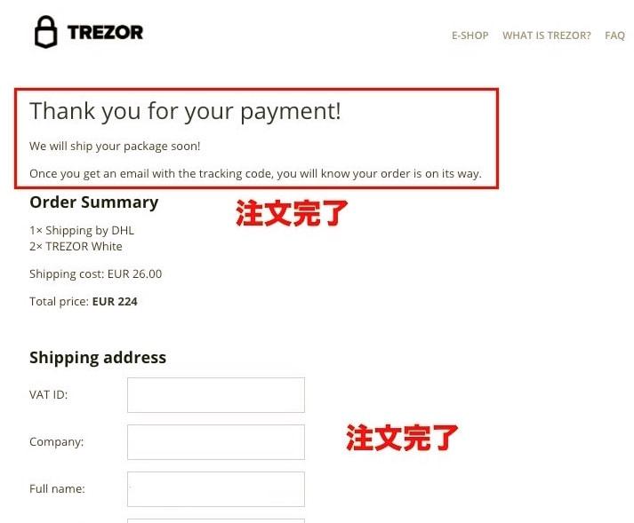 TREZOR(トレザー)公式サイト注文完了