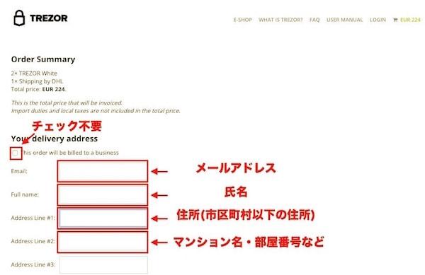 TREZOR(トレザー)公式サイト住所入力