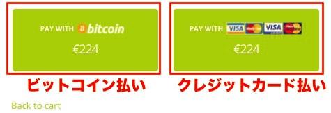 TREZOR(トレザー)公式サイト支払い方法