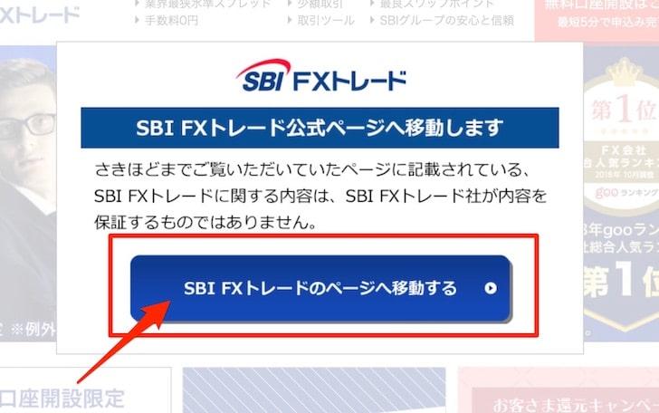 SBIFXトレード口座開設画面1