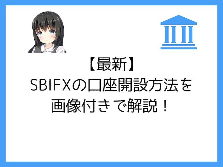 【最新】SBIFXの口座開設方法を画像付きで解説!