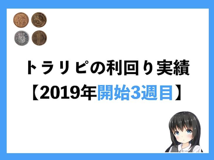トラリピの利回り実績【2019年開始3週目】含み益発生!