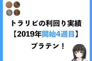 トラリピの利回り実績【2019年開始4週目】プラテン!