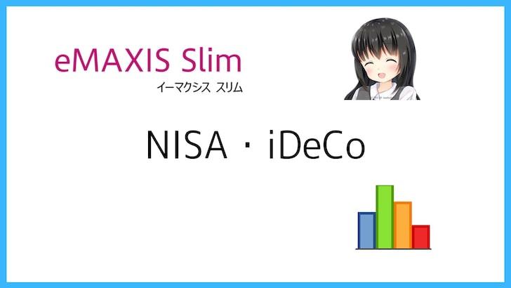 emaxis slimシリーズはNISA・iDeCoいずれも対応