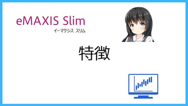 特徴 | emaxis slim先進国株式インデックス