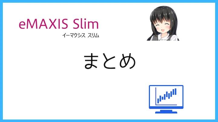 まとめ | emaxis slim先進国株式インデックスの利回り