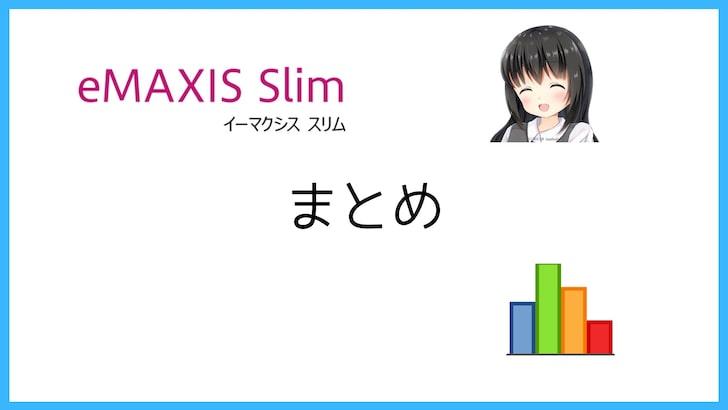 まとめ | emaxis slimはおすすめ!11種類の違いを比較