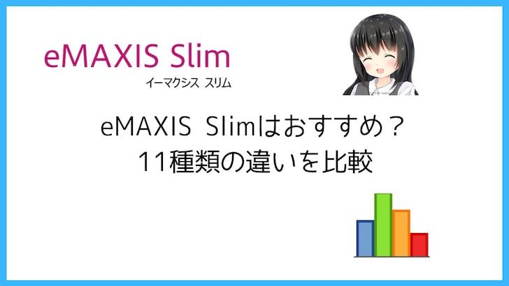eMAXIS Slimはおすすめ?11種類の違いを比較