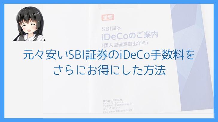 元々安いSBI証券のiDeCo手数料をさらにお得にした方法