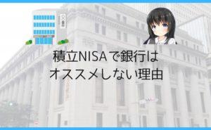 積立NISAで銀行はオススメしない理由