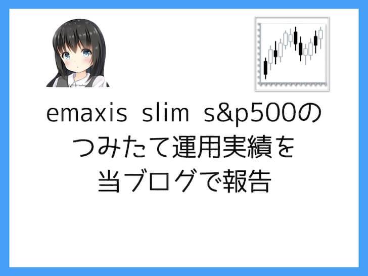 emaxis slim s&p500のつみたて運用実績を当ブログで報告