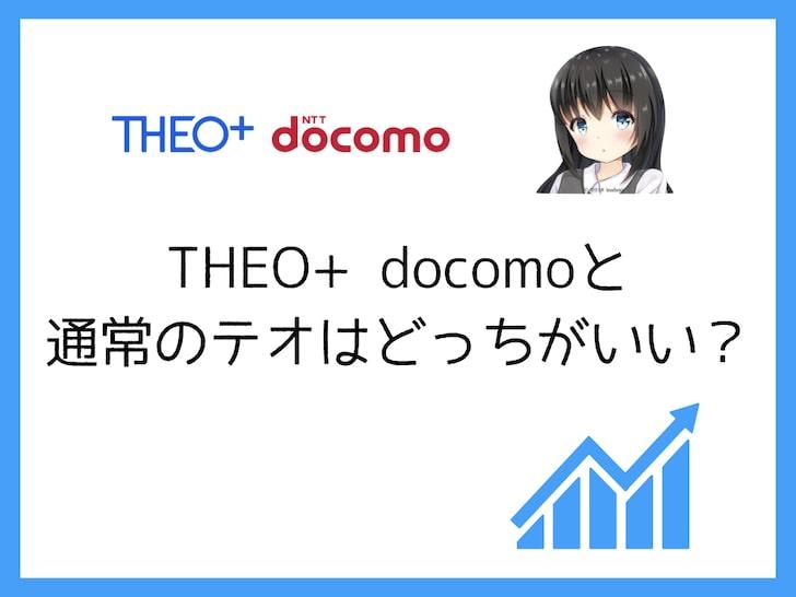 THEO+ docomoと通常のテオはどっちがいい?