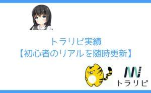 トラリピ実績【初心者のリアルを随時更新】