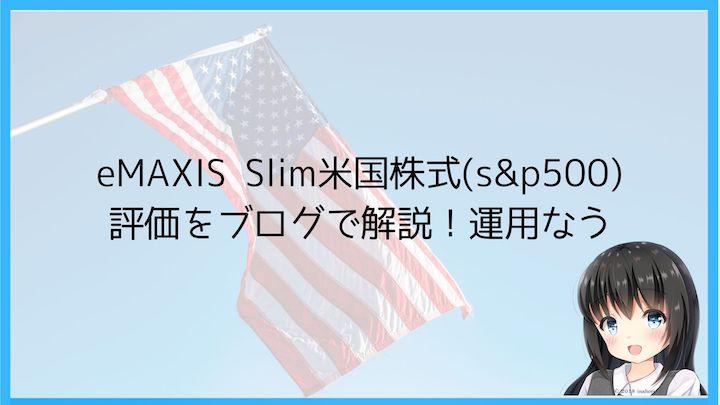 eMAXIS Slim米国株式(s&p500)評価をブログで解説!運用なう
