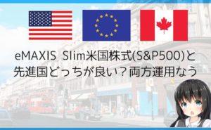 eMAXIS Slim米国株式(S&P500)と先進国どっちが良い?