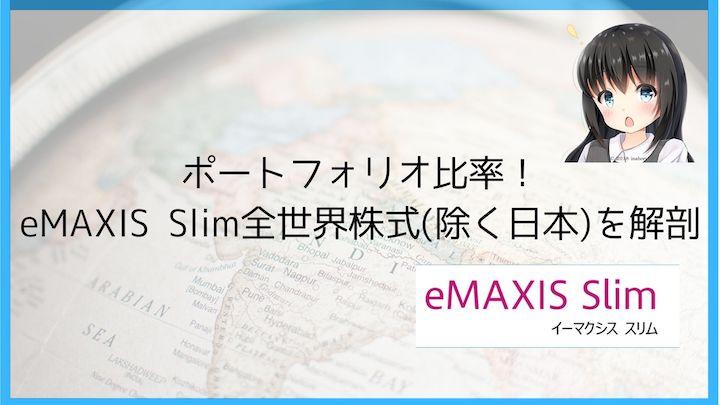 ポートフォリオ比率!eMAXIS Slim全世界株式(除く日本)を解剖