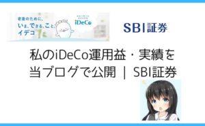 私のiDeCo運用益・実績を当ブログで公開 | SBI証券