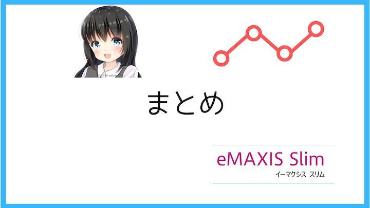 まとめ | eMAXIS Slimバランスの利回り | SBIiDeCoで運用中