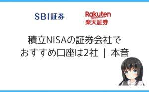 積立NISAの証券会社でおすすめ口座は2社 | 本音