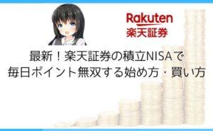 楽天証券の積立NISAで毎日ポイント無双する始め方・買い方