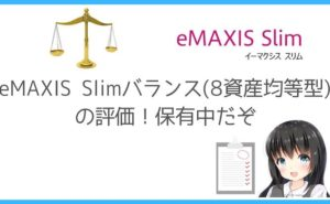 eMAXIS Slimバランス(8資産均等型)の評価!保有中だぞ