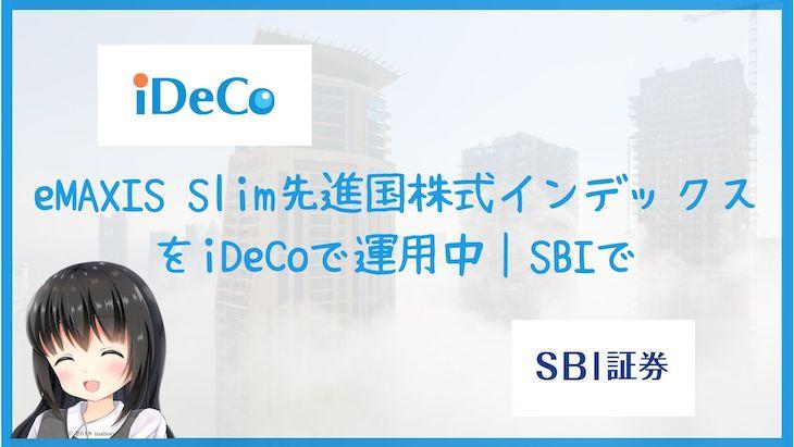 eMAXIS Slim先進国株式インデックスをiDeCoで運用中|SBIで