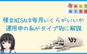 積立NISAは毎月いくらがいいか運用中の私がタイプ別に解説