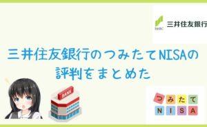 三井住友銀行のつみたてNISAの評判