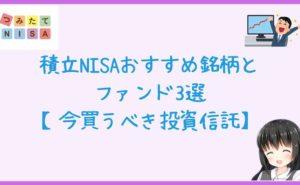 積立NISAおすすめ銘柄とファンド3選【今買うべき投資信託】