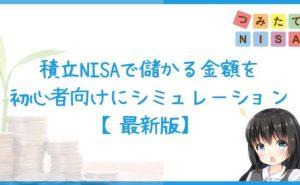 積立NISAで儲かる金額を初心者向けにシミュレーション
