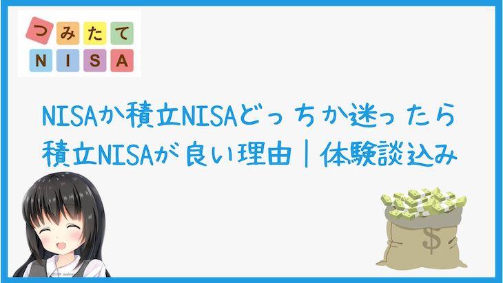 NISAか積立NISAどっちか迷ったら積立NISAが良い理由