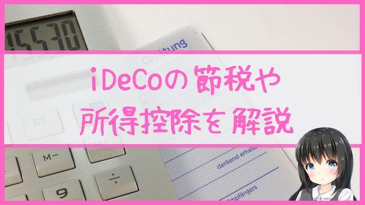 iDeCoの節税や所得控除を運用者がわかりやすくブログで解説