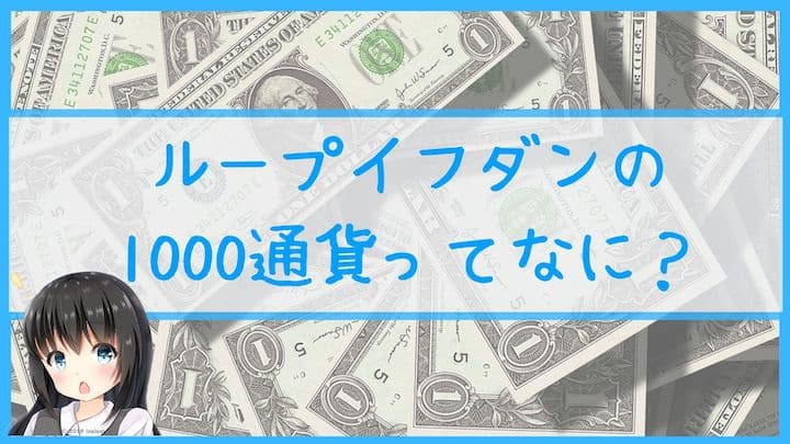 ループイフダンの1000通貨ってなに?
