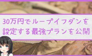30万円でループイフダンを設定