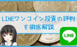 LINEワンコイン投資の評判や口コミを徹底解説