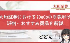 大和証券におけるiDeCoの手数料や評判・おすすめ商品を解説