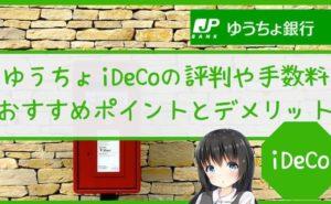 ゆうちょiDeCoの評判や手数料・おすすめポイントとデメリット