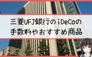 三菱UFJ銀行のiDeCo(確定拠出年金)の手数料やおすすめ商品