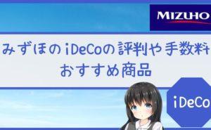 みずほのiDeCoの評判や手数料・おすすめ商品を運用者目線で解説
