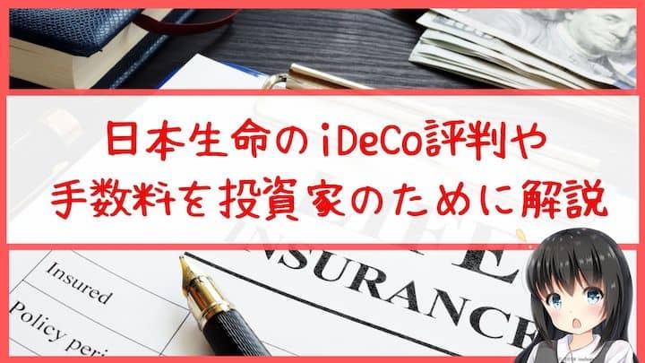 日本生命のiDeCo評判や手数料を投資家のために解説